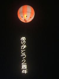 夜のアドバルーン