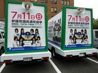 選挙、啓発広報車・ボードカー・宣伝カー