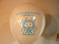 名入れ風船/オフセット印刷