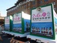 愛知県知事選挙の広報宣伝カー&ボードカー