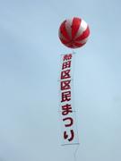 熱田区区民まつりでアドバルーンを掲揚