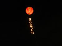 パチンコ店で夜のアドバルーンの夜光アドバルーンを掲揚!