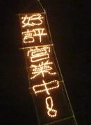 夜のアドバルーン、夜光アドバルーンの光る文字ネット!