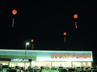 yakou-balloon.jpg